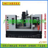 VMC7136AVMC7136A立式加工中心报价