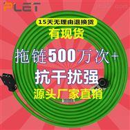 PLET高柔性屏蔽伺服编码器线束