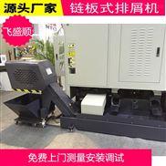 龙门移动式加工中心排屑机生产乐虎游戏官网飞盛顺