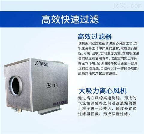 机械油雾净化回收设备