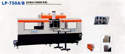 LP-750A/B多功能走刀端面铣