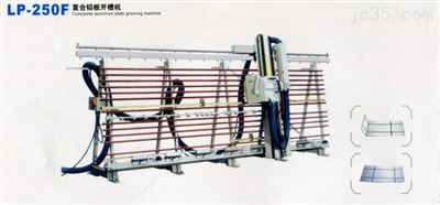 LP-250F复合铝板开槽机