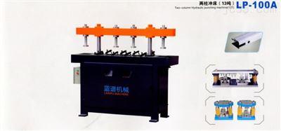 LP-100A两柱冲床