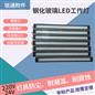 LED防水发防尘工作灯批发