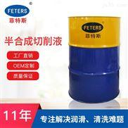菲特斯半合成切削液 润滑性强 厂家直销