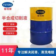 环保金属加工液 机床冷却液  半合成切削液