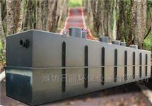 丽水市农村生活污水处理回用装置