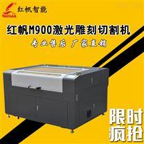 红帆6090激光雕刻机激光切割机皮革裁剪机