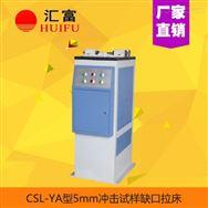 CSL-EN型冲击试样缺口拉床 欧标5mm液压拉床