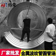 内蒙古呼和浩特桥涵加固金属波纹管圆管涵