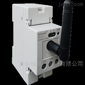 AEW110安科瑞 AEW110无线通讯转换器 无线组网互转模块