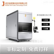 科研实验平台多功能三维五轴激光焊机招代理