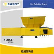 AMB1510铝箔压块机打包机操作简单
