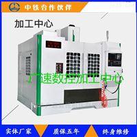 vmc1050數控銑床vmc1050立式加工中心機床