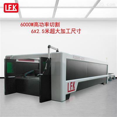 FLC6000-60256KW高功率光纤激光切割机超大尺寸