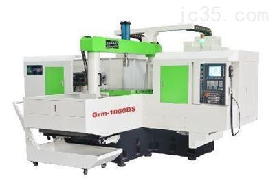 Grm-1000DS数控双头铣床