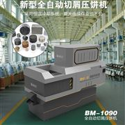 BM160铝屑压饼机压块机全自动