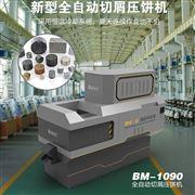 BM160车床铁屑压块打包机性能稳定