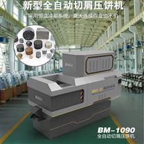 高质量全自动金属压屑机
