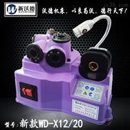 沃德機床銑刀磨刀機WD-X12
