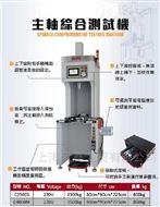台湾OUNI优历主轴综合测试仪