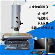 万濠VMS手动型影像仪