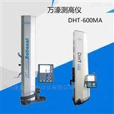 万濠测高仪DHT-600C