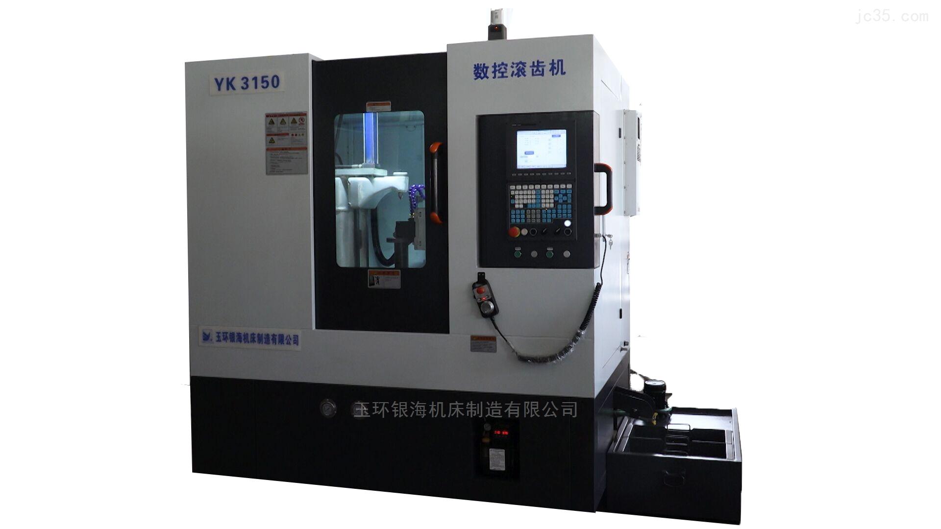 YK3150数控滚齿机