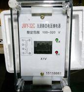 JWY系列无源静态电压继电器