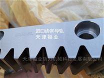 拆剁手X轴齿条FZV35G/1200mm采购号905085