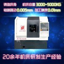 数控车削中心CXK-230Y