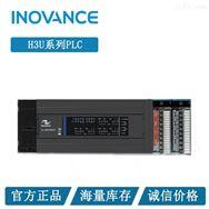 汇川H3U系列PLC,H3U可编程控制器原装正品