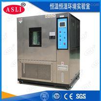 低压电器恒温恒湿机