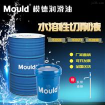 Mould 5503环保型切削液