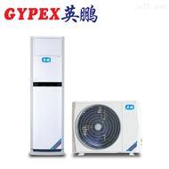 大连防腐空调立柜式KFG-7.5F