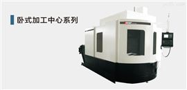 H1075R/H1814R卧式加工中心