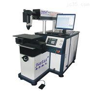 激光模具焊接机WY180W-MK