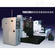 數控弧齒錐齒輪銑齒機YKD2280