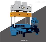 YX27-630四柱液压机