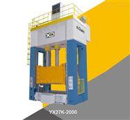 YX27K-2000框架液壓機