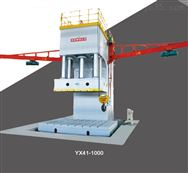 YX41-1000單柱液壓機