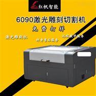 红帆6090激光雕刻切割机打标机木版画雕刻机