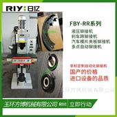 FBY-XFT精密液压铆钉机