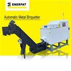 BM160恩派特铸铁屑压块机全自动系统