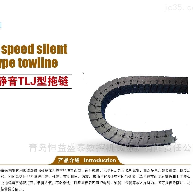 恒益盛泰全国供应优质钢制拖链型号齐全