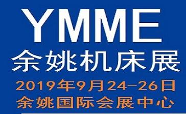YMME 2019中国(余姚)机床模具展览会