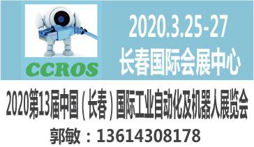 2020第13届中国(长春)国际工业自动化及机器人展览会