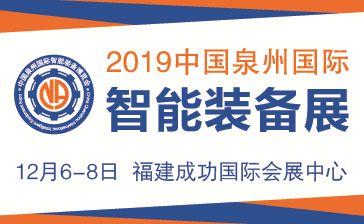 (泉州智博会)2019中国泉州国际智能装备博览会