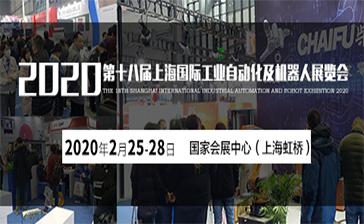2020上海国际工业自动化暨工业机器人展览会(上海智能工厂展览会)