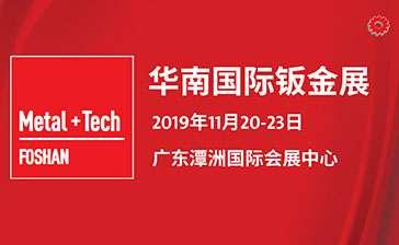 2019華南國際鈑金展(Metal+Tech)